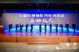 中国联通虚商合作伙伴会召开,旨在启动物联网转售试点