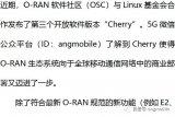 OSC与Linux基金会合作发布第三个开发软件版本Cherry