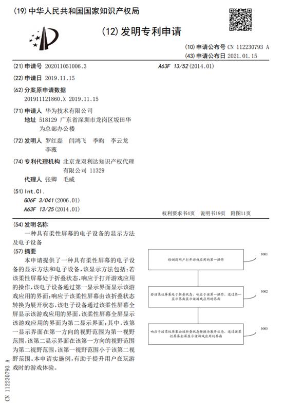 解讀華為柔性屏幕電子設備專利