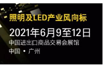 """""""当下可为,未来可期 """"2021广州国际照明展览会圆满结束"""