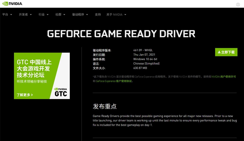 英伟达Win10 GeForce 461.09驱动可能会导致崩溃