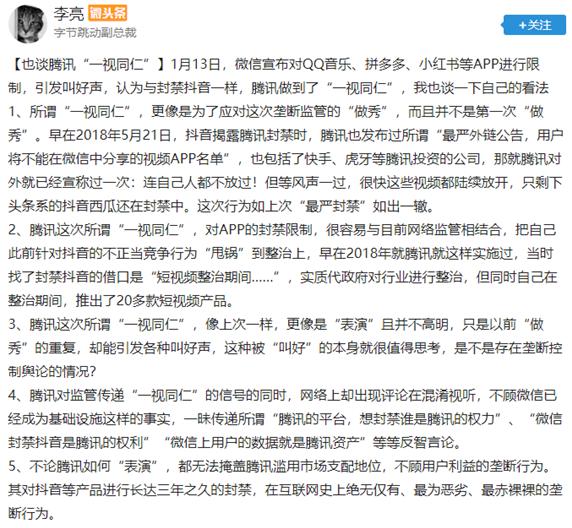 李亮:微信限制QQ音乐等产品违规行为是作秀