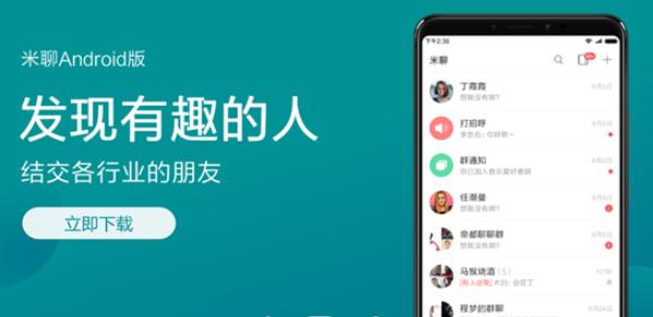 小米宣布将关闭米聊服务器