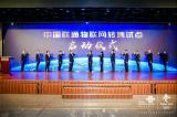 中国联通虚商合作伙伴大会以现场+视频方式在京召开