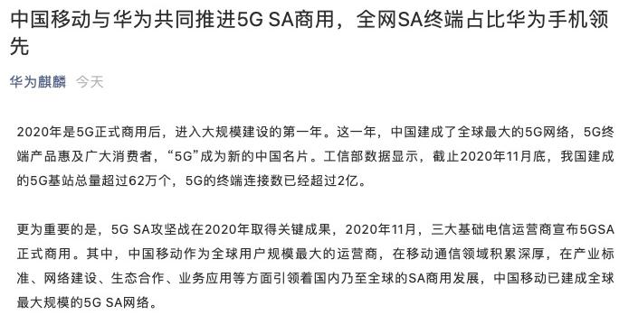 华为5G SA 商用终端占比达9成