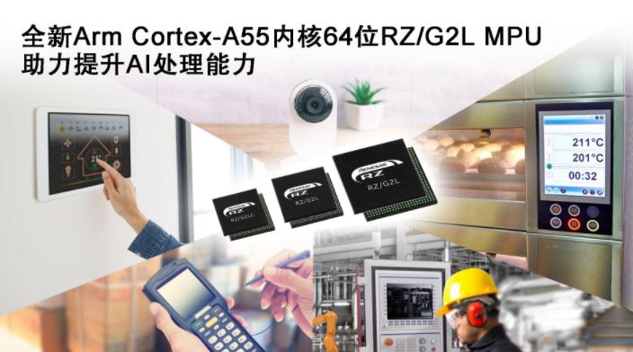 瑞萨电子推出全新通用64位MPU RZ/G2L产品群 可提供更强大的AI处理能力