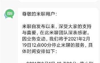 小米米聊2月19日停止服务 米聊宣布关闭服务器