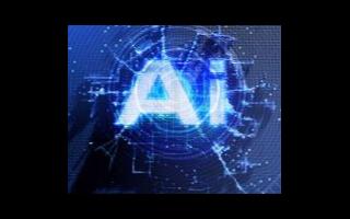 人工智能成為全球科技創新的最大熱點
