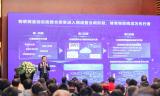 第三届全球物联网产业大会开幕,畅想物联网+区块链...