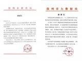 滨州只是中国地级市数字化转型的缩影
