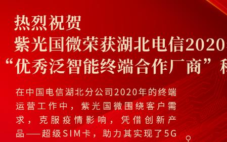 """紫光国微凭借超级SIM卡获湖北电信""""优秀泛智能终端合作厂商""""称号"""
