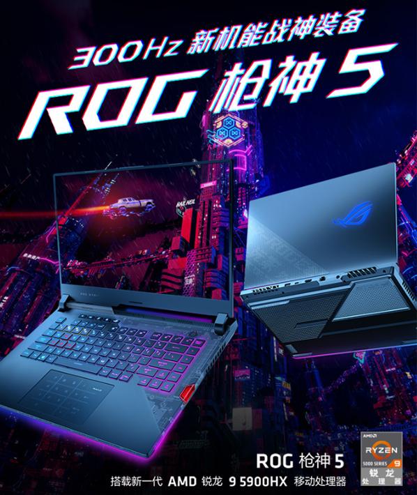 ROG全球首发360Hz高刷屏电竞游戏本