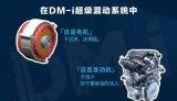 比亚迪DM-i超级混动技术,颠覆燃油车和电动车