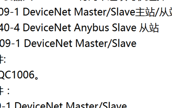 ABB机器人DeviceNet通讯总线的两个可选...