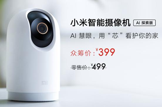 小米發布智能攝像機AI探索版