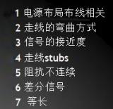 高速电路布局布线具体的七个技术面
