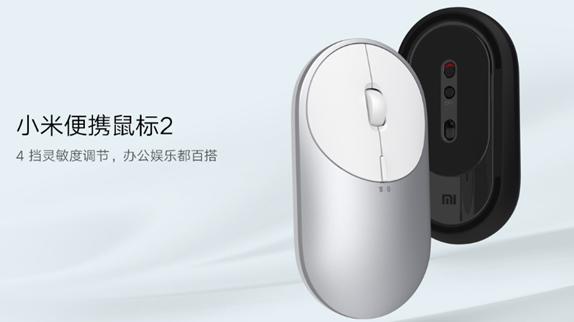 小米便携鼠标2今日正式开售