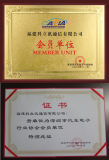福建科立讯通信加入深圳市汽车电子行业协会