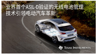 TI推出业界领先的无线BMS解决方案,革新电动汽车电池管理