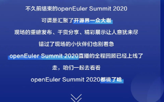 openEuler Summit 2020精彩内容回顾