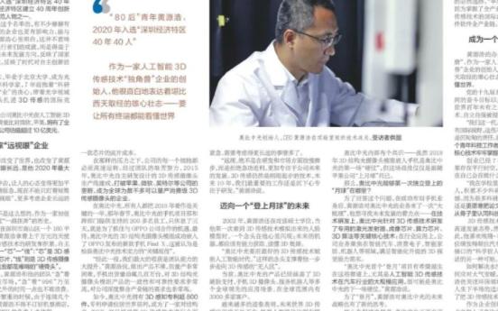 """人工智能3D传感技术""""独角兽""""企业创始人:黄源浩"""