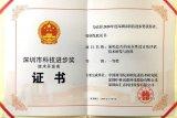 IC設計企業匯春科技密碼芯片榮獲深圳市科技進步一...