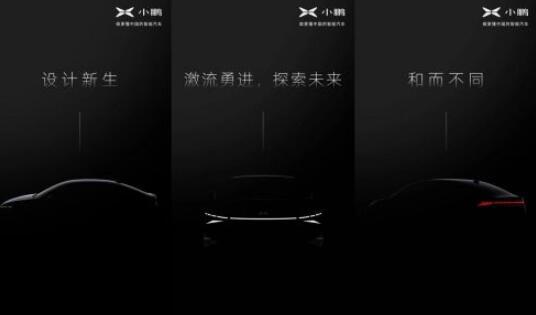 小鵬汽車新車型將于2021年上半年發布