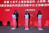 上海生物芯片開放式創新中心宣告正式啟動