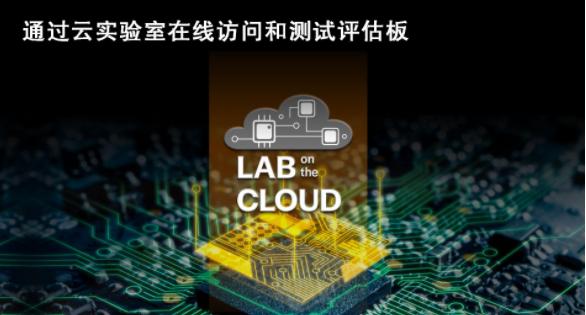 """瑞薩電子推出全新創新型""""云實驗室""""環境,可實時訪問熱門應用解決方案"""