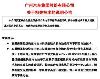 广汽集团回应石墨烯电池技术争议