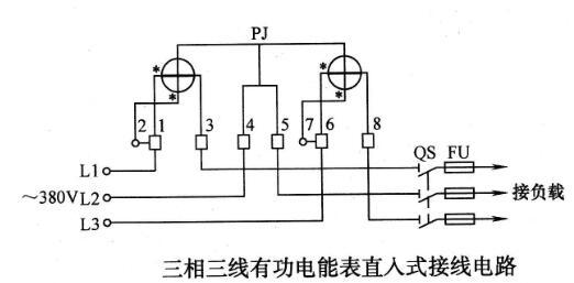 三相电电表的接法图