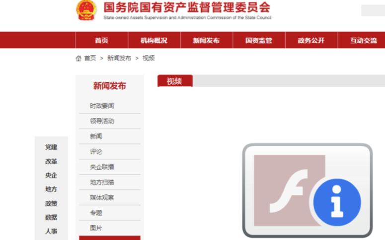 地方部门的网站成为受Flash停用影响的重灾区