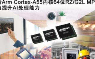 瑞萨电子推全新RZ/G2L MPU,可实现降低整体系统成本
