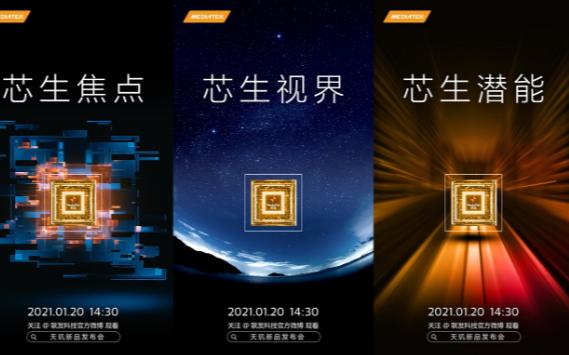 联发科将于1月20日举办MediaTek天玑新品线上直播发布会