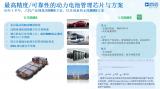 ADI出席中国电动汽车百人会论坛2021