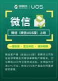 统信软件官方宣布上线适配统信UOS的微信桌面客户端