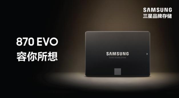 三星正式发布870 EVO固态硬盘