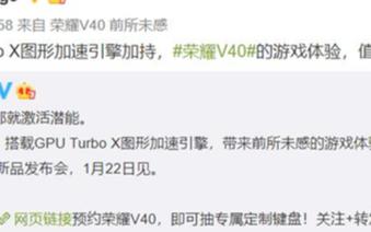 荣耀V40确认搭载GPU Turbo X图形加速引擎 图形处理效率提高60%