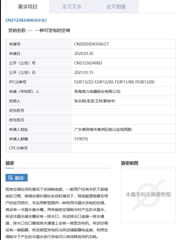 解读格力专利:可发电空调