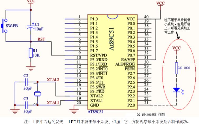 制作单片机最小系统的教程详细说明