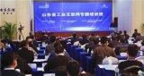 山东省工业互联网专题培训班在威海开班