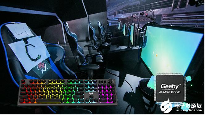 暢游芯世界 | 極海APM32F072xB游戲機械鍵盤應用方案