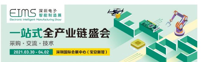 EIMS深圳电子智能制造展拍了拍你,同期论坛惊艳...