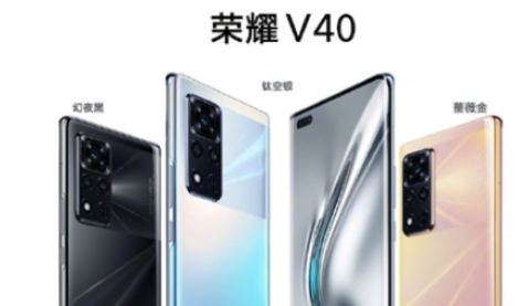 荣耀V40旗舰机正式登场