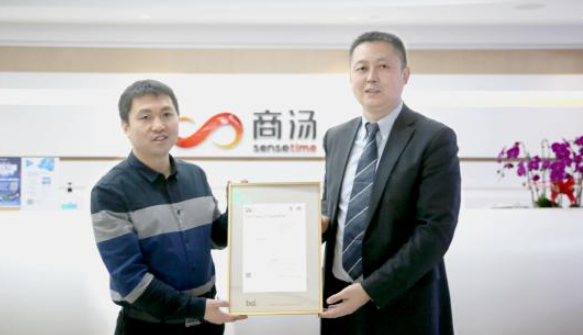 商汤科技再摘一项权威标准认证:隐私信息保护建设获国际认可