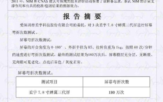 """折叠屏手机里的""""性价比担当""""柔宇FlexPai 2折叠屏渐成手机市场新宠"""