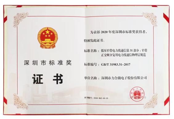 重磅|力合微电子斩获深圳市科学技术奖(标准奖)