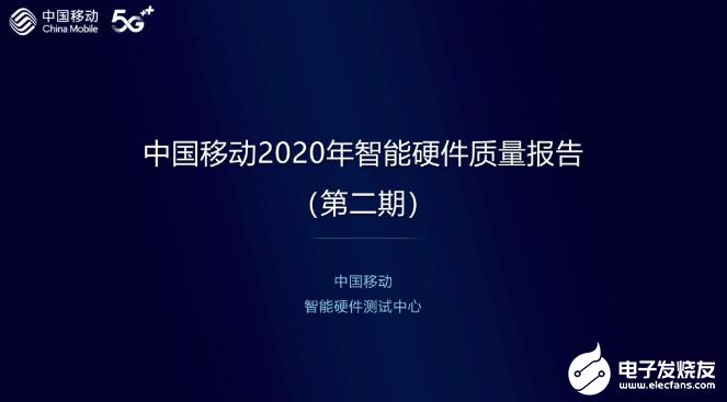 2020年智能硬件质量报告发布,苹果及华为手机优于其他机型