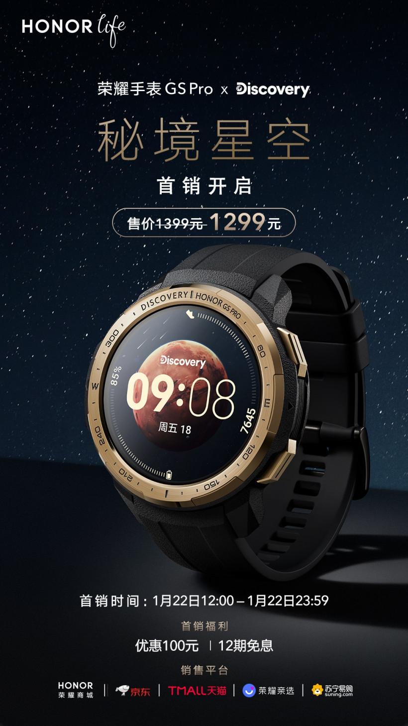 荣耀手表GS Pro秘境星空版发布:首销1299元