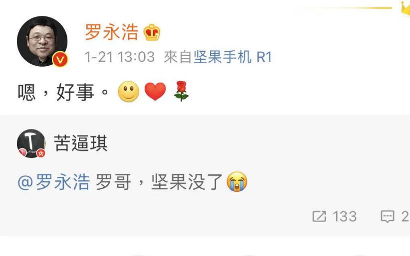 网友发文悼念坚果 罗永浩回应:好事